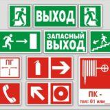 Знаки пожарные