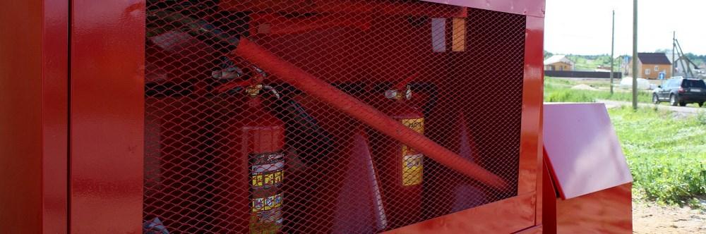 Пожарный щит-1