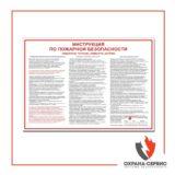 Плакат «Инструкция по ПБ» для гостиниц, кемпинга